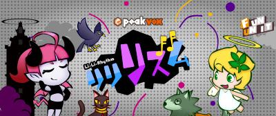 peakvox リリリズムバナー